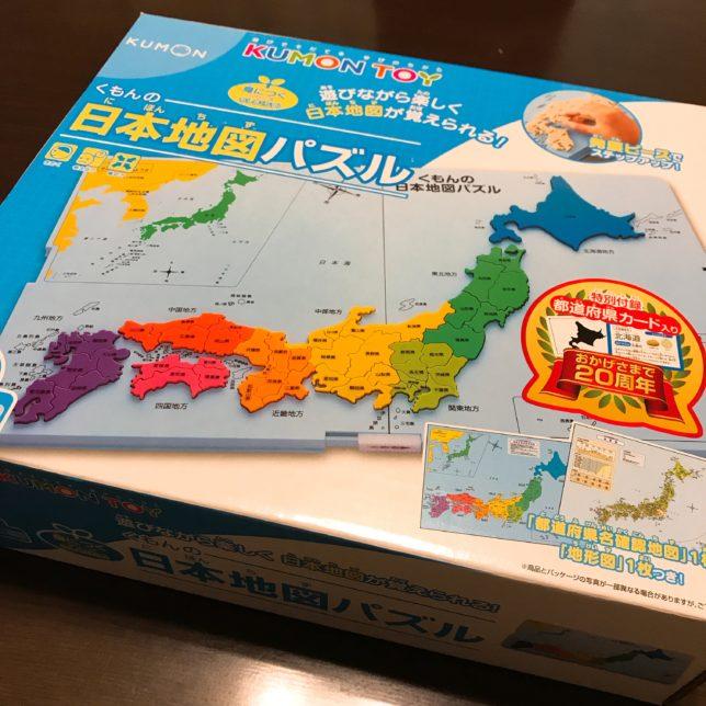 公文の日本地図パズル みんなで楽しく学べる!ちゃんと片付けられる!