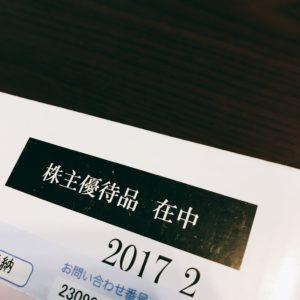 タカラトミー優待20172