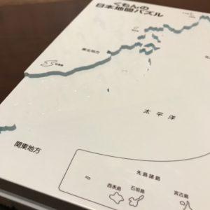 日本地図パズル9