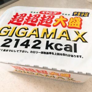 夫に誘われてしまった…ペヤング超超超大盛GIGAMAX食べたよ!