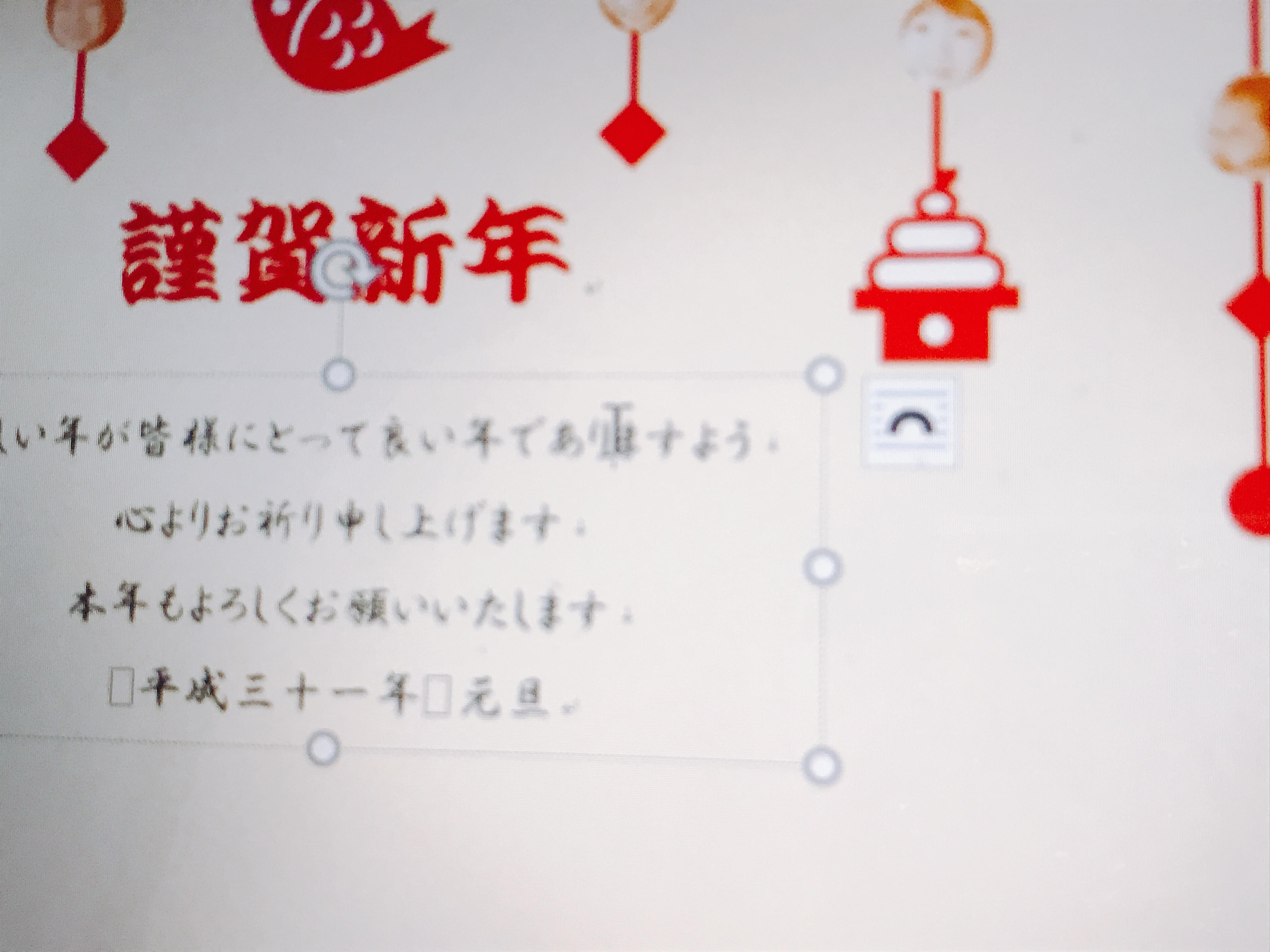 年賀状はパソコンで自作 Wordを使って簡単に