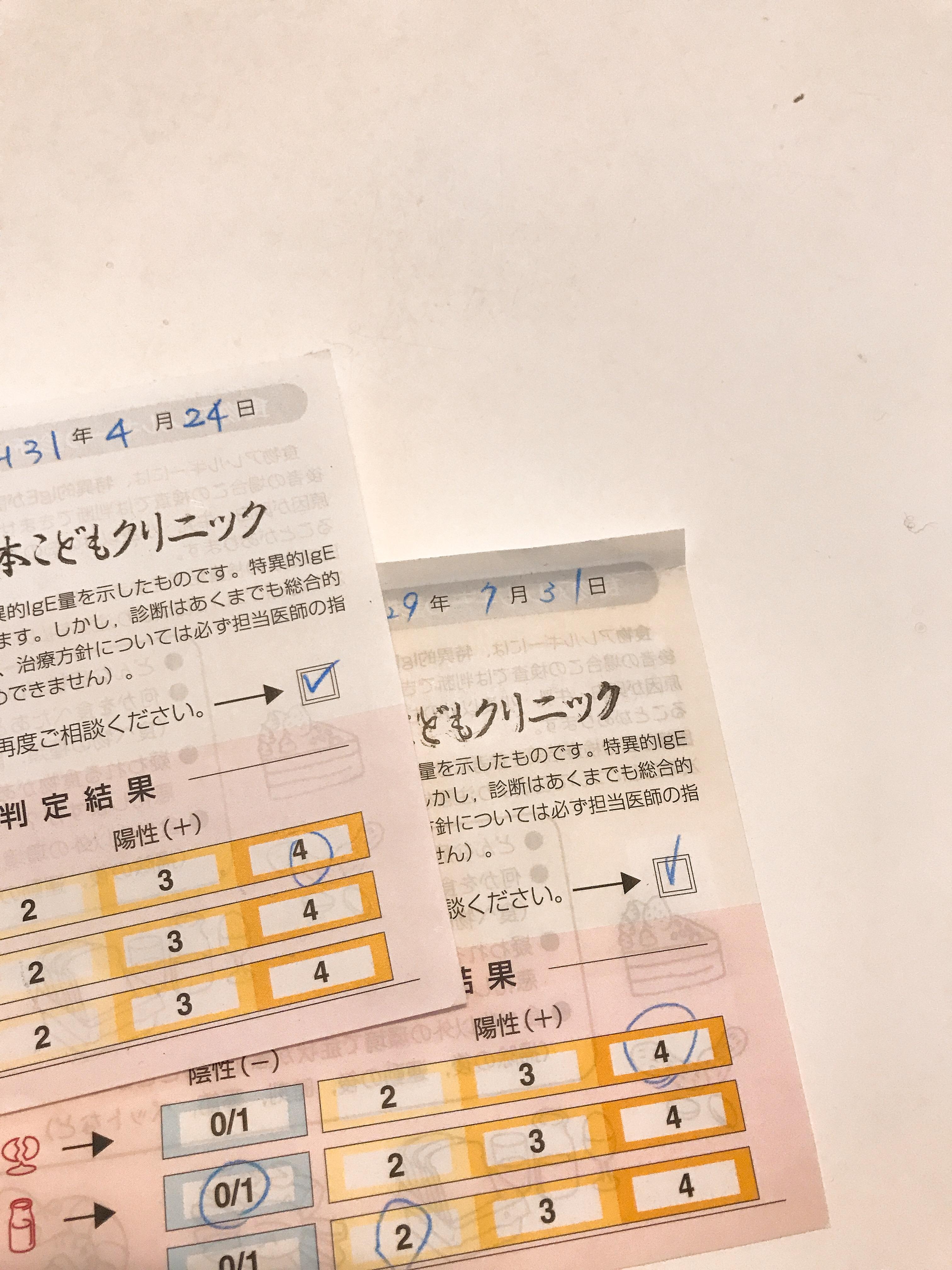4番目の子は卵アレルギー 検査結果と今後の食事指導